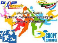 Шановні спортсмени, тренери, працівники нашого закладу!
